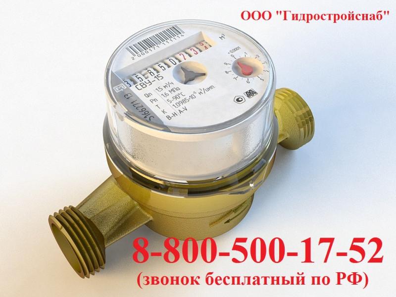 Cчётчики воды антимагнитные СВУ-15 (НЕВОД)
