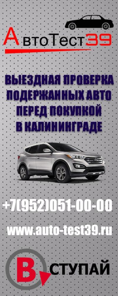 Автоподбор и диагностика авто перед покупкой в Калининграде!