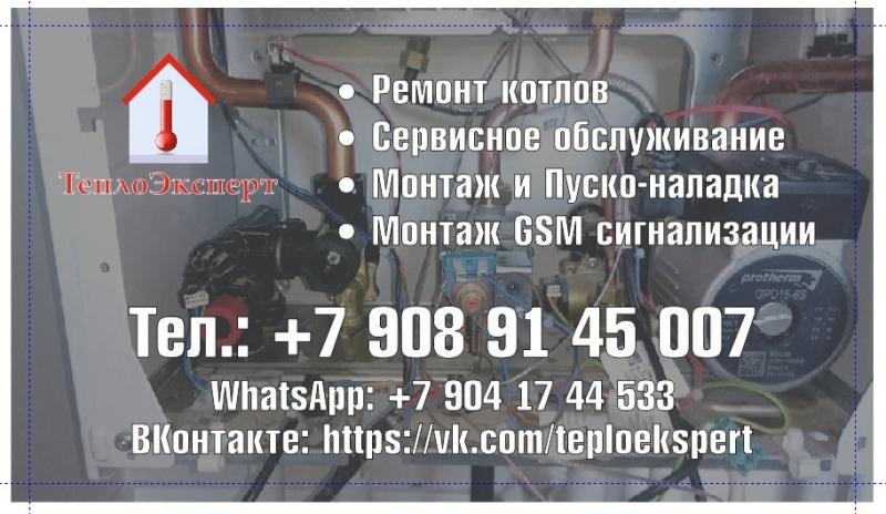 Ремонт газовых, дизельных и электрических котлов в Екатеринбурге и пригороде