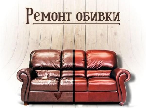 Обивка, перетяжка, ремонт мягкой мебели на дому в Санкт-Петербурге и Л.О.