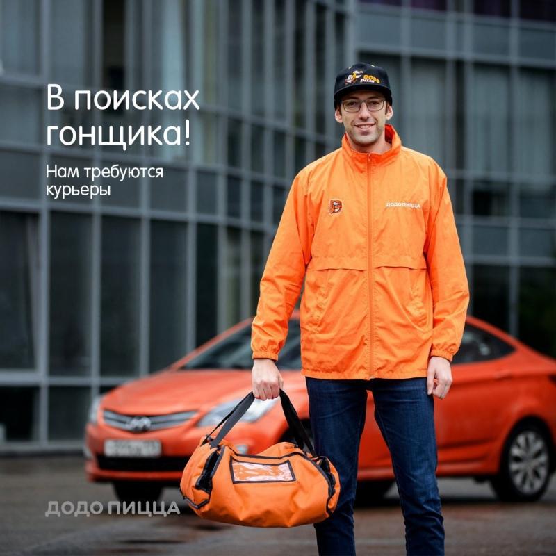 ДоДо пицца Архангельск набирает команду!