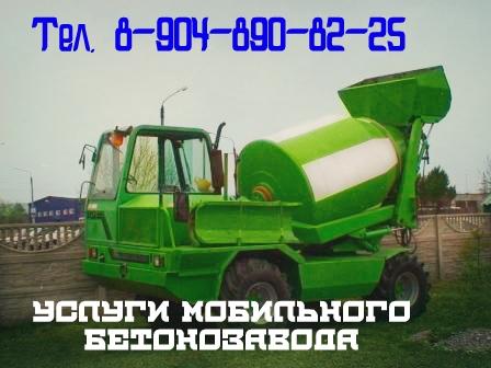 аренда бетоносмесителя