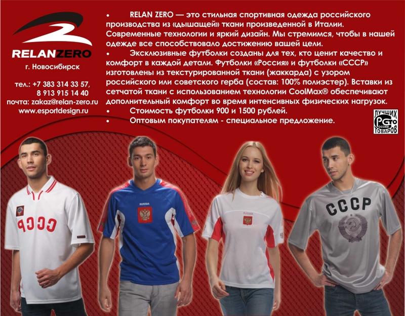 Футболки Россия и СССР от Relan Zero
