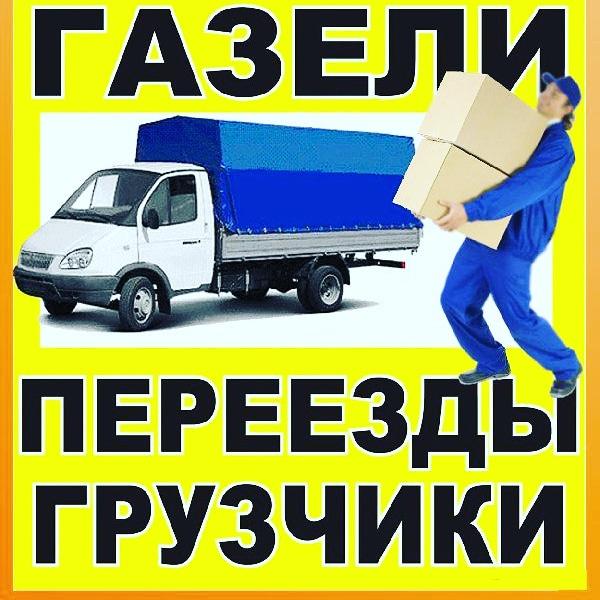 Грузоперевозки Казань Газель