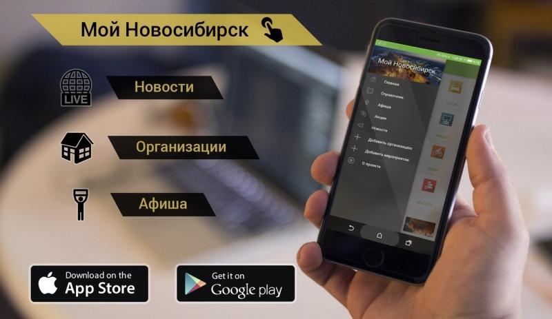 Реклама в приложении Мой Новосибирск