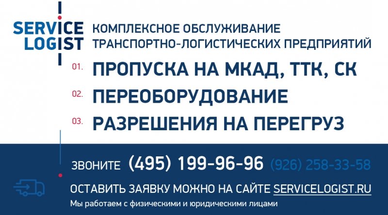 ПРОПУСК  МКАД  ТТК СК  СЕРВИС ЛОГИСТ