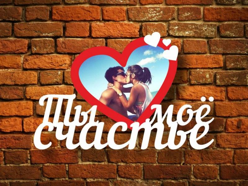 Подарок на 14 февраля (день Св. Валентина)