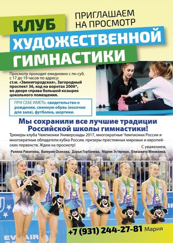 Клуб художественной гимнастики 5Sisters