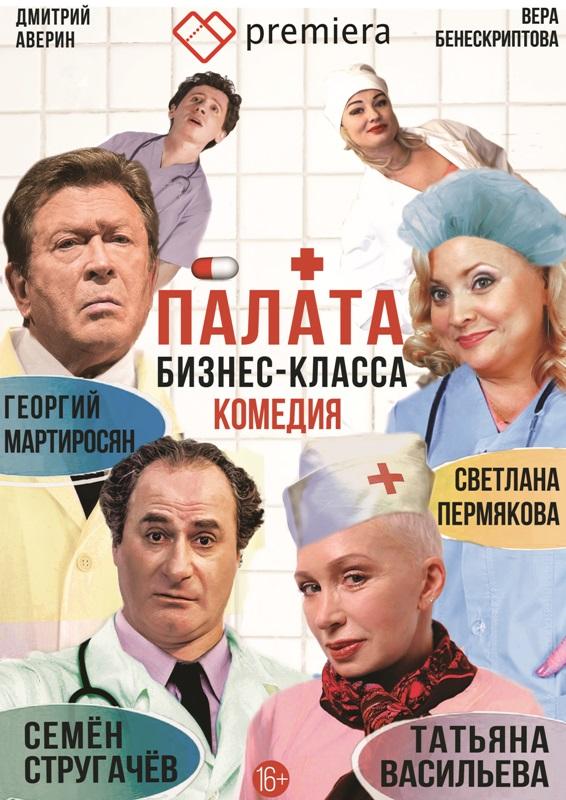 Билеты в театр на комедию с Татьяной Васильевой