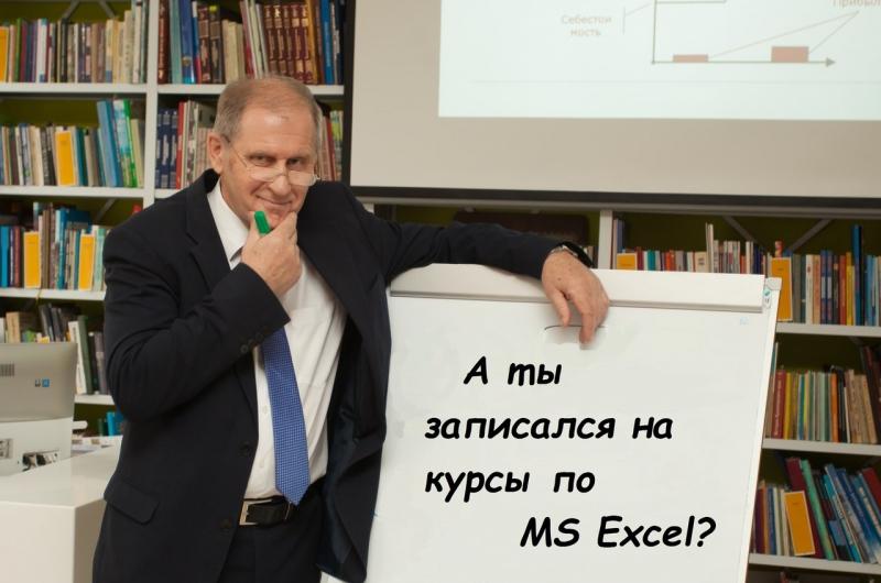 Курсы Excel для работы, бизнеса