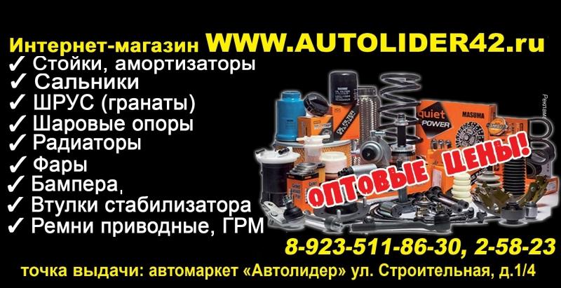 Autolider42.RU - интернет-магазин авто запчастей. Доставка по России