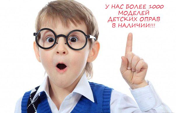 Детские оправы, очки для детей.