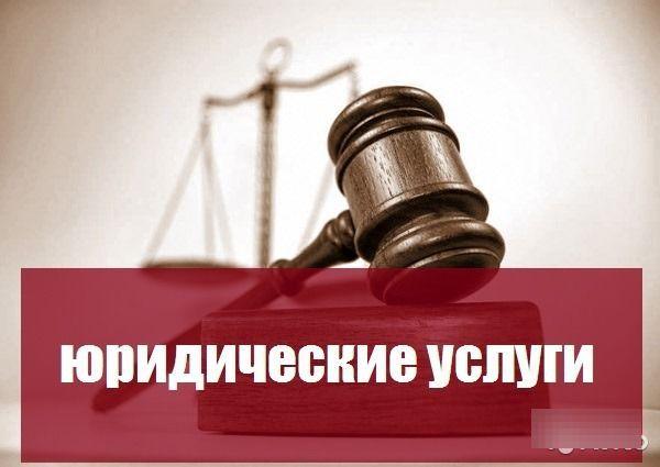 юрист по жилищным вопросам южно-сахалинск помнили вас
