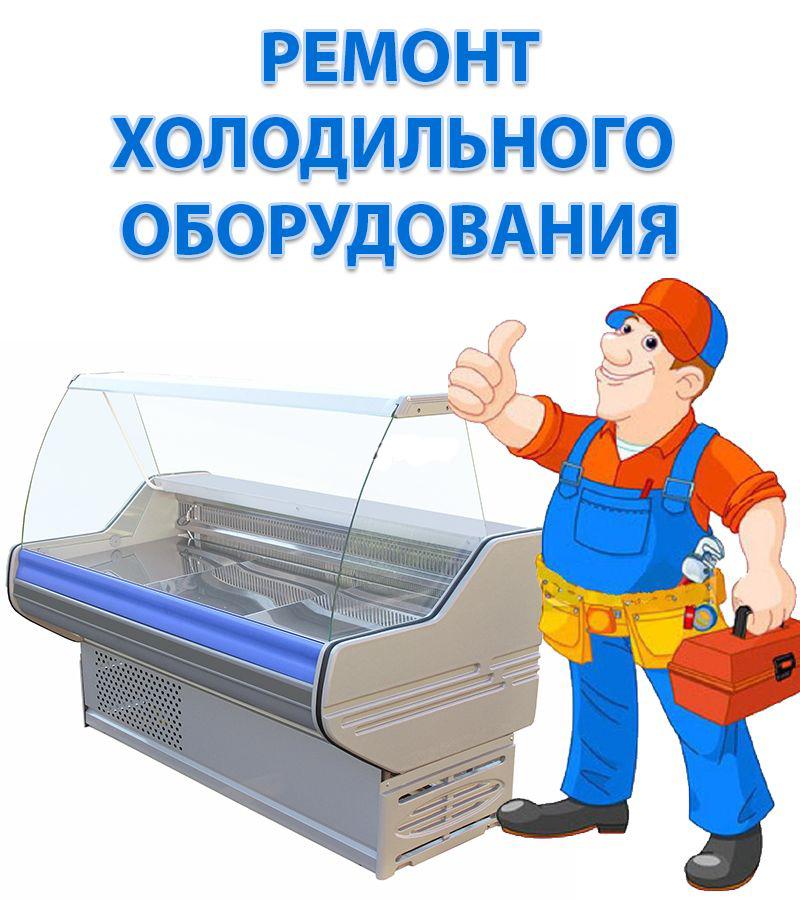 Ремонт бытовых и промышленных холодильников от 400р. Без посредников