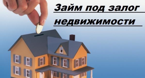 Займы под залог любой недвижимости