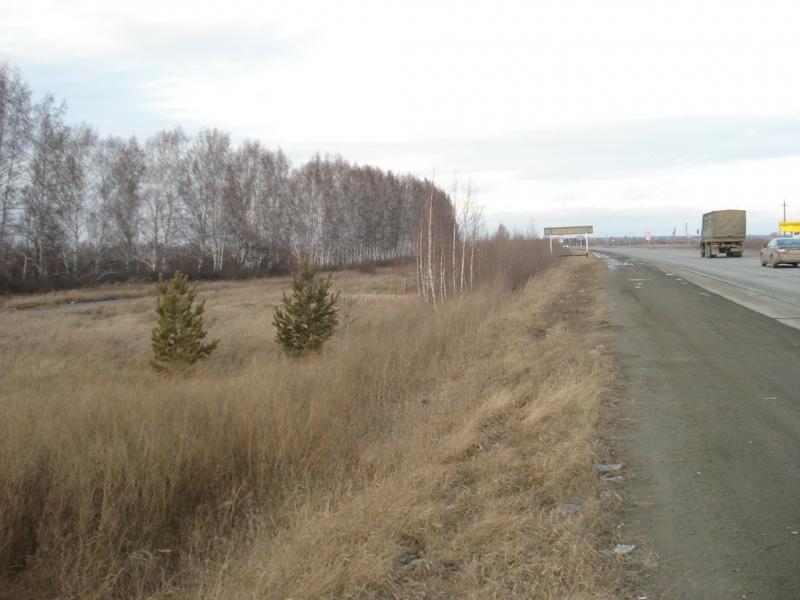Земля у трассы М5 (87 км от Екатеринбурга по Челябинскому тр)