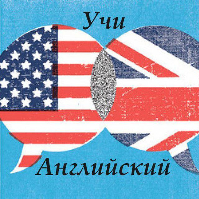 """Испытываете трудности с Английским? Разложим все """"по полочкам"""""""