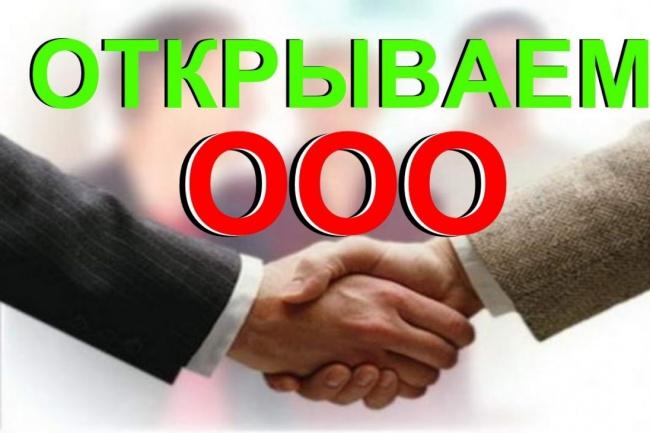 Регистрация ООО,ИП