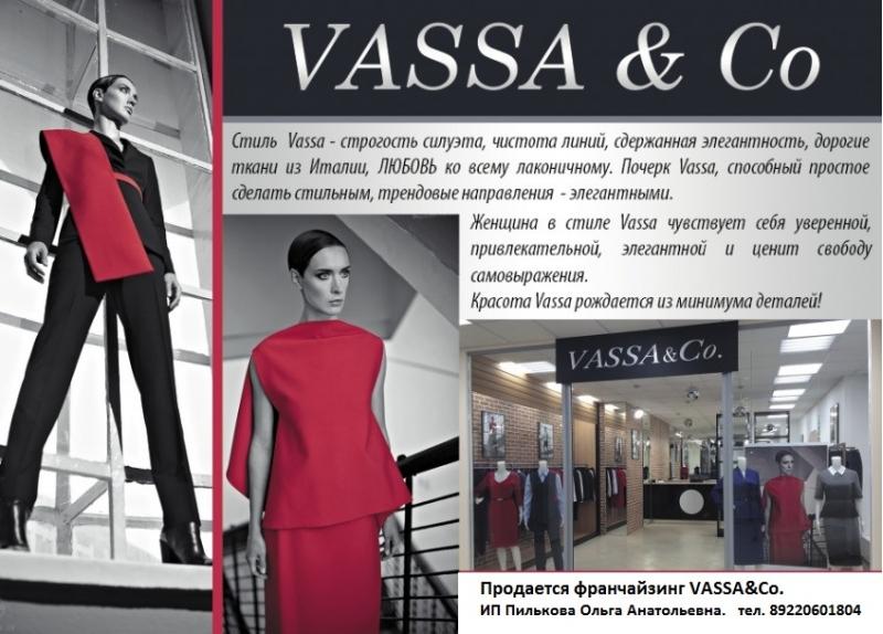 Франчайзинг Vassa&Co