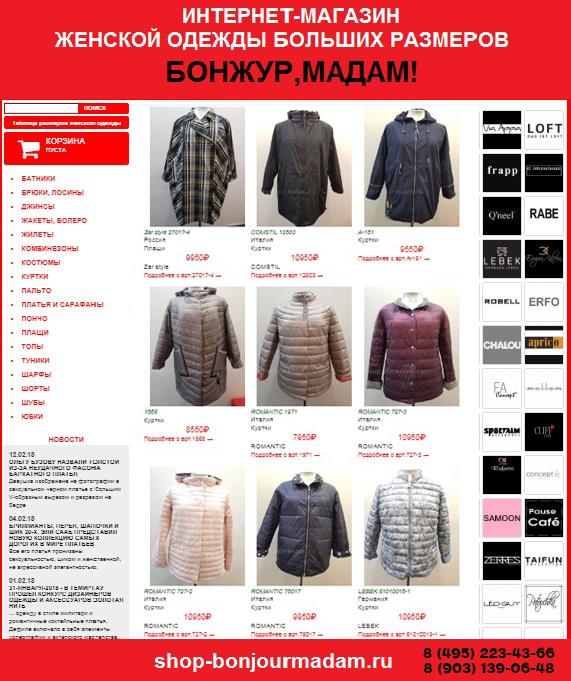 Новая коллекция женской одежды . Куртки больших размеров