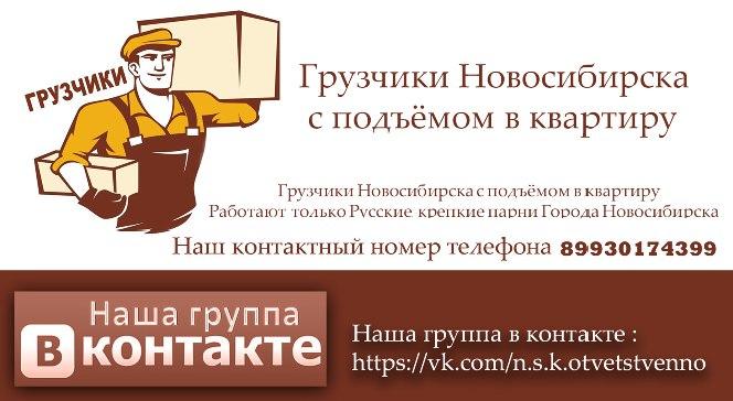 Грузчики Новосибирска с подъёмом в квартиру.