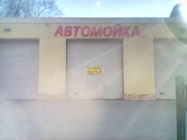 """Автомоечный комплекс """"ЛУЧ"""""""