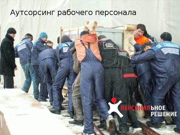 Аутсорсинг рабочего персонала