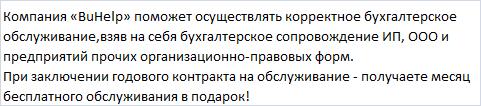 Бухгалтерские услуги в Москве!