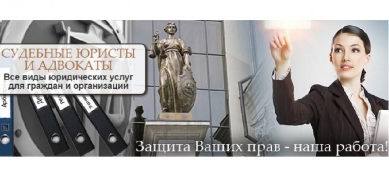 Помощь Юридического Центра в сложных ситуациях