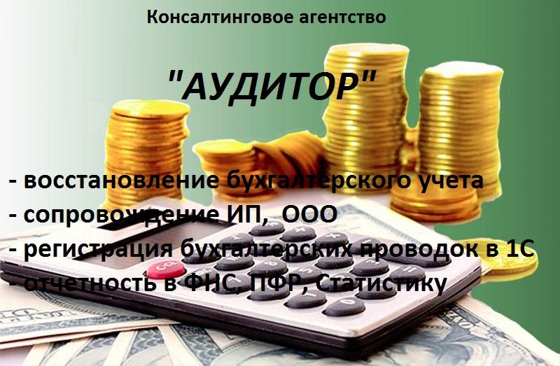 Бухгалтерское обслуживание в Краснодарском крае