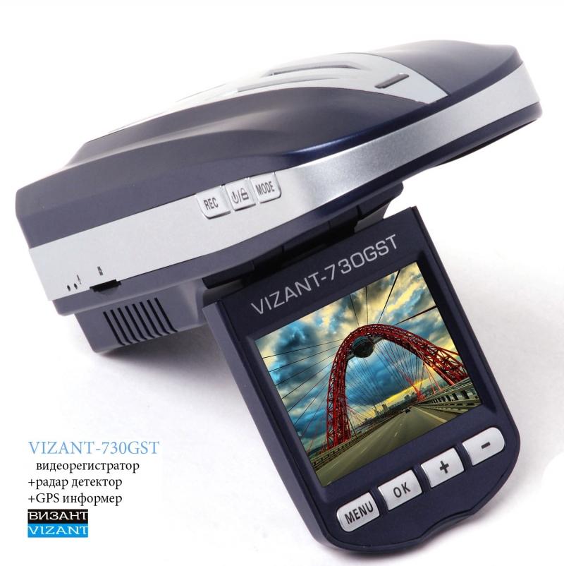 Vizant-730GST -видеорегистратор+ радар+GPS-информер