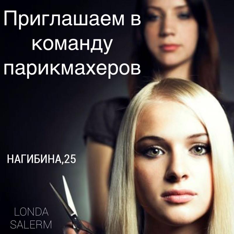 В салон красоты требуется парикмахер - универсал