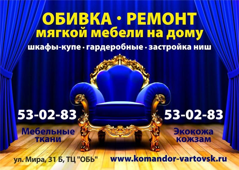 Обивка, ремонт мягкой мебели на дому в Нижневартовске
