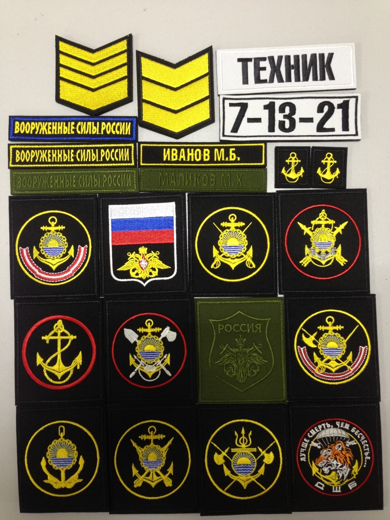 Вышивка на одежде , Шевроны, Нашивки, Логотипы, Военные шевроны