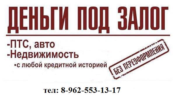 Займы под залог недвижимости в Казани