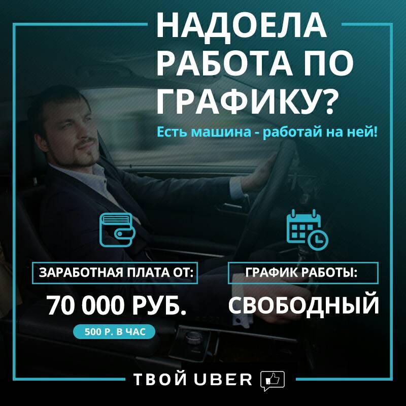 Работа водителем в компании UBER