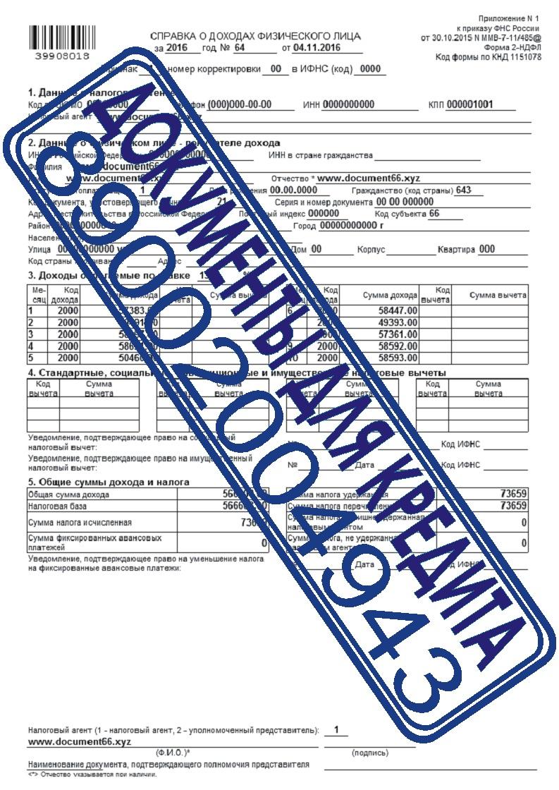 Справка 2НДФЛ, трудовая, документы для кредита