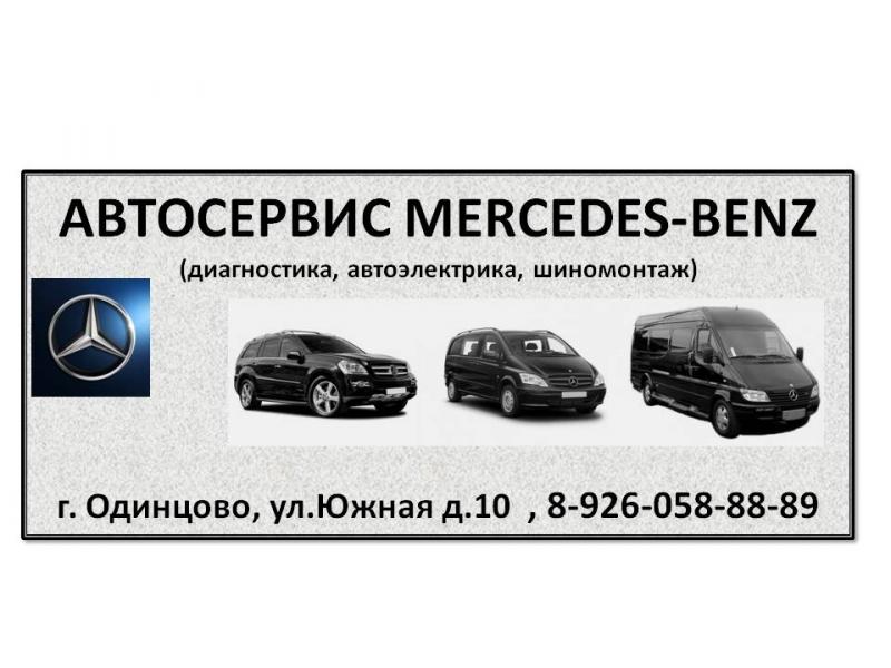 Автосервис Mercedes-Benz