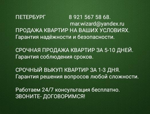 Специалист по недвижимости СПб.