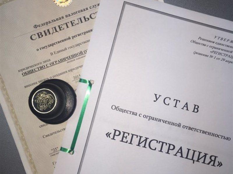 Продажа ООО с Р/С