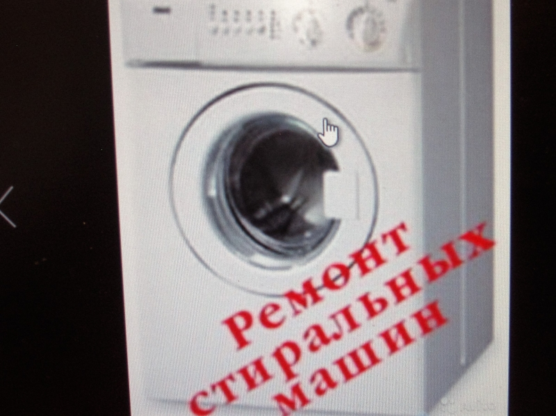 Ремонт стиральных и посудомоечных машин.