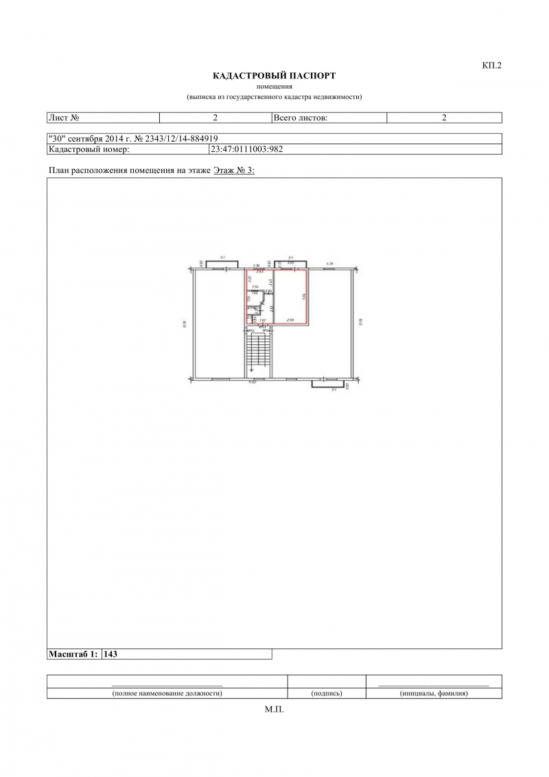 Получите Технический план квартиры выгодно, удобно и надежно.