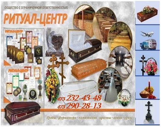 Ритуальные услуги в Воронеже: организовать похороны, заказать памятник на могилу