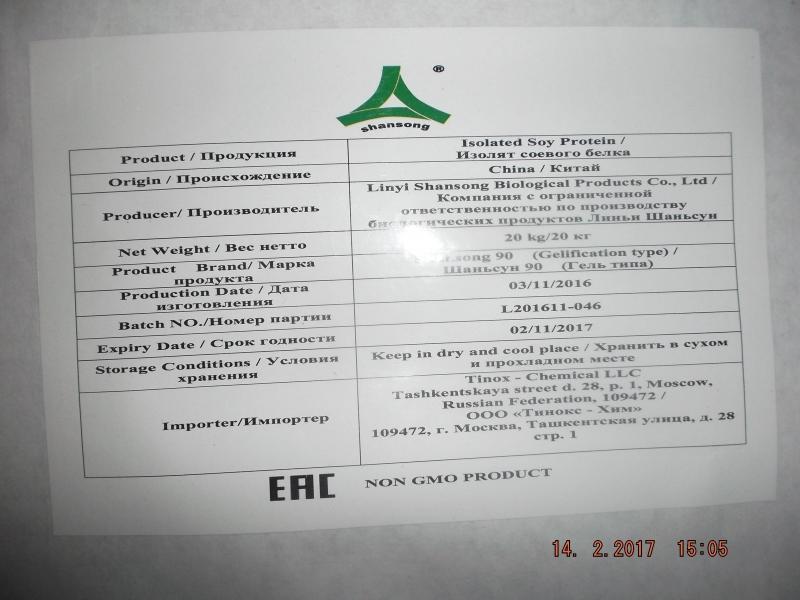 Ингредиенты и Пищевые добавки от Импортера