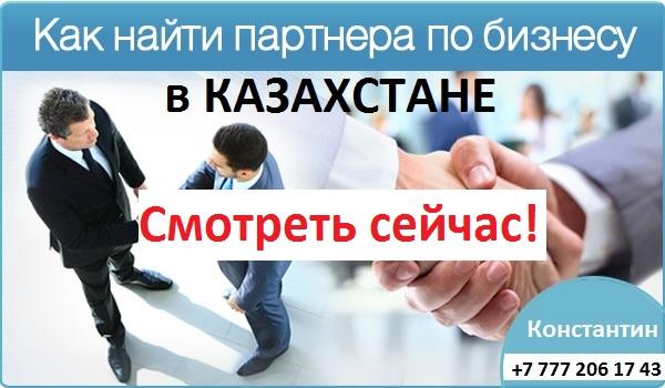 Найду партнёров в Казахстане