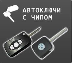 Автоключи изготовление