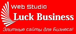 """Создание прибыльных интернет-магазинов и сайтов. Веб-студия """"Luck Business""""."""