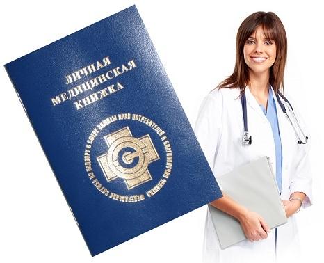 Оформление медицинской книжки