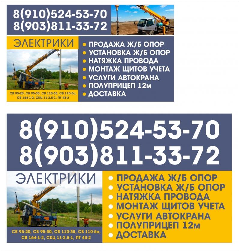 ПРОДАЖА ЖБ ОПОР СВ 95-20 СВ 110-35