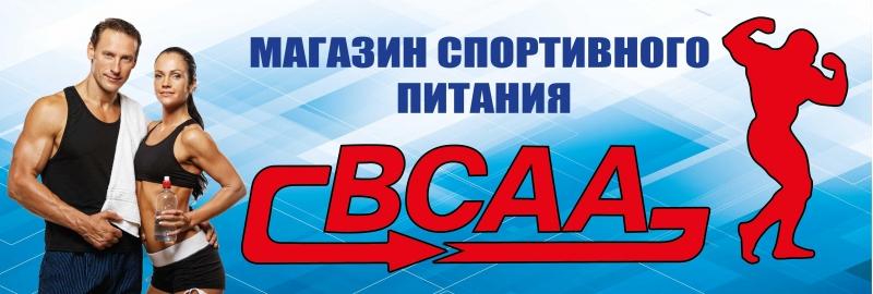 """Магазин спортивного питания """"ВСАА"""""""